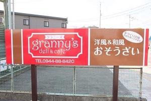 大川市のお惣菜屋 デリカフェ グラニーズ
